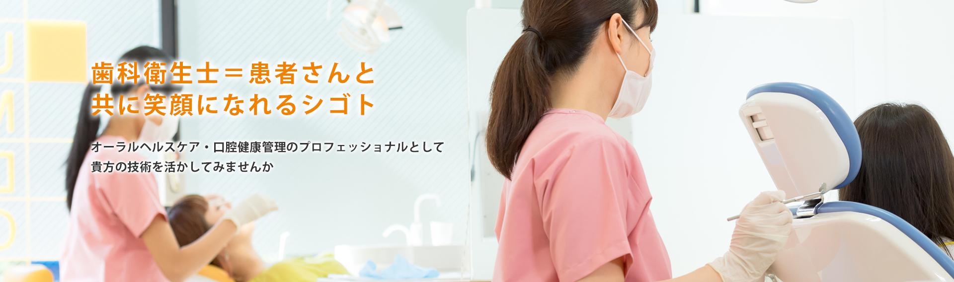 歯科衛生士=患者さんと共に笑顔になれるシゴト